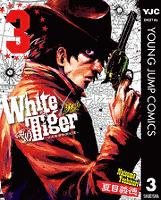 White Tiger~白虎隊西部開拓譚~ 3