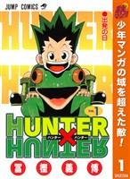HUNTER×HUNTER モノクロ版【期間限定無料】 1