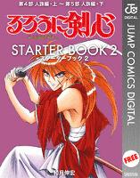 るろうに剣心 STARTER BOOK 2