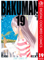 バクマン。 カラー版 19
