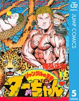 ジャングルの王者ターちゃん 5