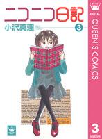ニコニコ日記 3