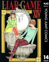 LIAR GAME 14