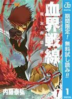 血界戦線【期間限定無料】―魔封街結社― 1