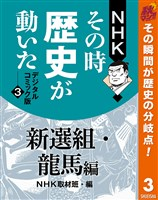 NHKその時歴史が動いた デジタルコミック版 3 新選組・龍馬編 秋マン!!特別版