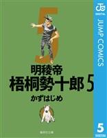 明稜帝梧桐勢十郎 5