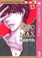 欲情(C)MAX モノクロ版 3