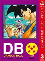 DRAGON BALL カラー版 フリーザ編 3