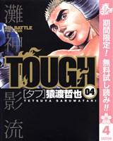 TOUGH―タフ―【期間限定無料】 4