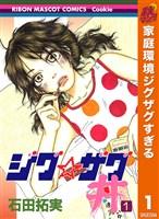 ジグ☆ザグ丼【期間限定無料】 1