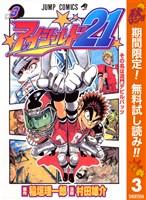 アイシールド21【期間限定無料】 3