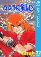 るろうに剣心―明治剣客浪漫譚― モノクロ版 22