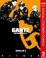 GANTZ カラー版 田中星人編 2