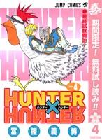 HUNTER×HUNTER モノクロ版【期間限定無料】 4