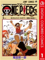 『ONE PIECE カラー版 1』の電子書籍