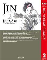 JIN―仁― 2