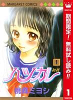 ハツカレ カラー版【期間限定無料】 1