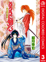 るろうに剣心―明治剣客浪漫譚― カラー版 3