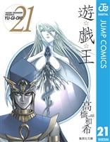 遊☆戯☆王 モノクロ版 21
