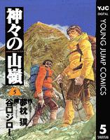 神々の山嶺 【コミック】 5