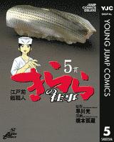 江戸前鮨職人 きららの仕事 5