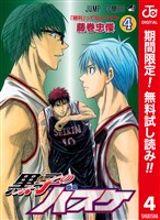 黒子のバスケ カラー版【期間限定無料】 4