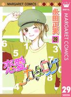 恋愛カタログ 29