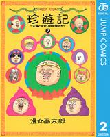 珍遊記~太郎とゆかいな仲間たち~新装版 2