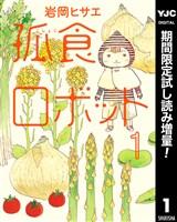孤食ロボット【期間限定試し読み増量】