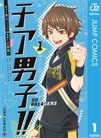 チア男子!! -GO BREAKERS- 1