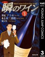 新ソムリエ 瞬のワイン 3