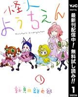 怪人ようちえん monster's kindergarten【期間限定無料】 1