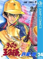 テニスの王子様 24
