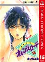 きまぐれオレンジ★ロード カラー版 15