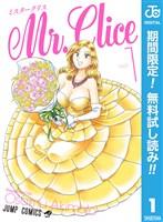 Mr.Clice【期間限定無料】 1