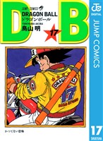 DRAGON BALL モノクロ版 17