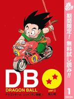 DRAGON BALL カラー版 レッドリボン軍編【期間限定無料】 1