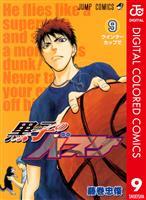 黒子のバスケ カラー版 9