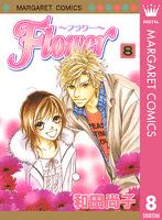 Flower~フラワー~ 8