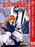 るろうに剣心―明治剣客浪漫譚― カラー版 23