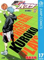 黒子のバスケ モノクロ版 17