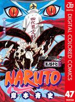 NARUTO―ナルト― カラー版 47