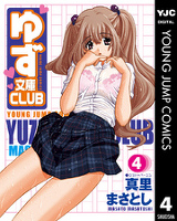 ゆず文庫CLUB 4