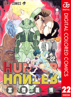 HUNTER×HUNTER カラー版 22