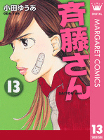 斉藤さん 13