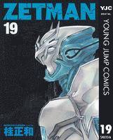 『ZETMAN 19』の電子書籍
