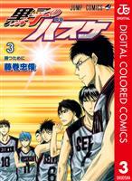 黒子のバスケ カラー版 3