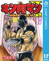 キン肉マンII世 究極の超人タッグ編 17
