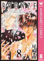 BRONZE -Special Edition- 8