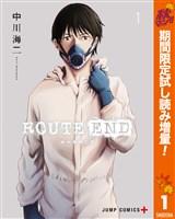 ROUTE END【期間限定試し読み増量】